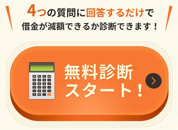 債務整理シミュレーションで診断を始めるボタンの画像